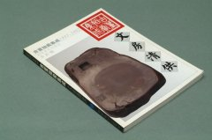 古董拍美集成 1995-2002 文房清供