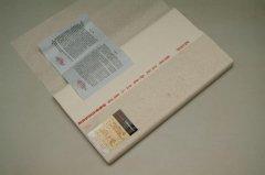 陳紙 紅星牌 尺八屏 浄皮羅紋 1996年製