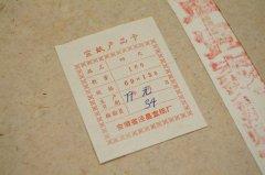 陳紙 紅星牌 四尺棉料単宣  1979年製