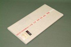 陳紙 紅星牌 四尺二層夾宣 2002年製 50枚反