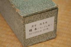 古紙 尺八屏 絹本ベージュ系10枚 中国製