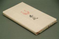 【43×155】 香風(佐理)