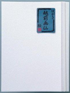絵手紙用はがき 越前画仙 松 10枚入り