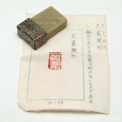 冠冒、引首印 2.4×1.1cm