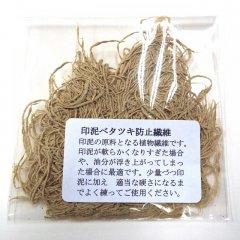 印泥用 繊維