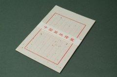 中国宣紙信箋  洒金色込