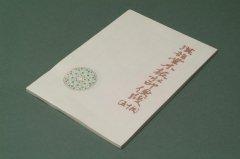 漢韻堂木版水印便箋 50枚綴り