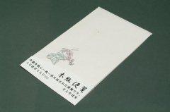 中国木版便箋  #01-1 10枚 縦横罫下敷付き