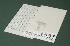 中国木版便箋  #02-3 10枚 縦横罫下敷付き
