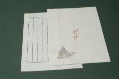 中国木版便箋  #09-2 10枚 縦横罫下敷付き