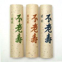 不老寿巻紙