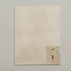 仮名料紙「一葉」細字用 50枚入