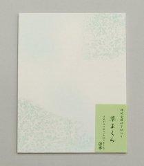 仮名料紙「草まくら」 50枚入