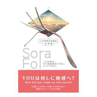 Sora Fol この世界はVR(仮想現実)であり、ゲームである。 この世界の攻略法 基礎編