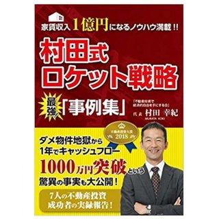 家賃収入1億円になるノウハウ満載!!村田式ロケット戦略 最強! 「事例集」