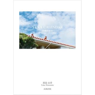 <img class='new_mark_img1' src='https://img.shop-pro.jp/img/new/icons47.gif' style='border:none;display:inline;margin:0px;padding:0px;width:auto;' />【壁掛け】YUKA CALENDAR ー沖縄模様�ー 2019 Apr - 2020 Mar
