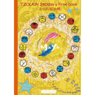<img class='new_mark_img1' src='https://img.shop-pro.jp/img/new/icons47.gif' style='border:none;display:inline;margin:0px;padding:0px;width:auto;' />TZOLKIN 260day's Free book (よくばり自由帳)2017/5/24〜2018/2/7