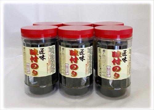 定番味付海苔「匠味」 容器入り6本組