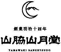 山脇山月堂オンラインショップ