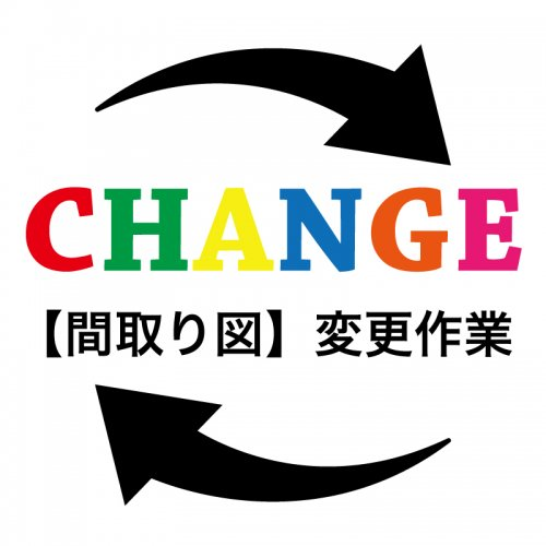 変更依頼(有料)