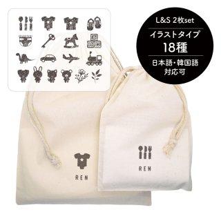 コットン巾着[01/ICON] Large & Small 2枚セット
