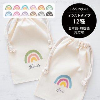 コットン巾着[03/RAINBOW] Large & Small 2枚セット