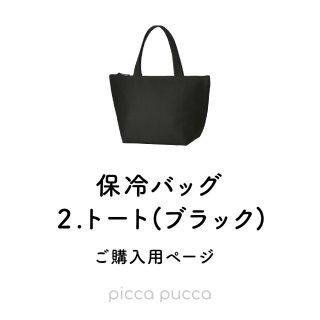 保冷バッグ 2.トート(ブラック)【ご購入用ページ】