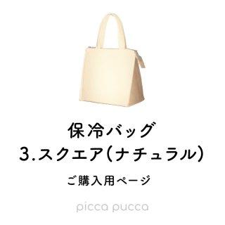 保冷バッグ 3.スクエア(ナチュラル)【ご購入用ページ】