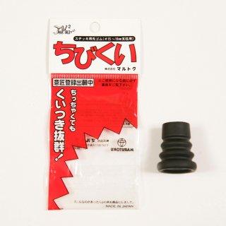 【先ゴム15〜16mm用】ちびくい・黒色(衝撃を和らげる)