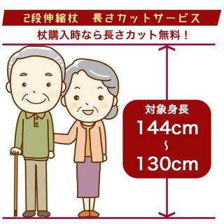 【2段伸縮用らふらふシリーズ】長さカットサービス(身長にピッタリ)