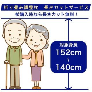【折り畳み用るんるんシリーズ】長さカットサービス(身長にピッタリ)