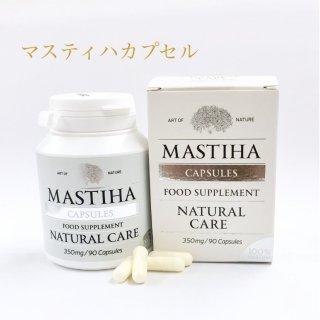マスティハ100%サプリメント・マスティハ/マスティック 天然パワー