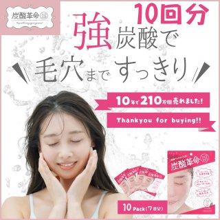 炭酸革命 シュワシュワ 10日分(レフィルのみ) 送料無料
