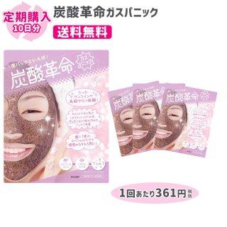 【定期購入】炭酸革命 ガスパニック 10日分 送料無料