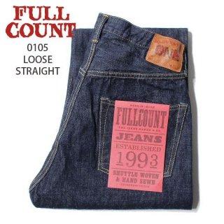 【新定番】フルカウント 0105 LOOSE STRAIGHT ジーンズ FULLCOUNT