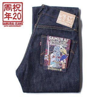 20周年限定 サムライジーンズ SAMURAI JEANS S510XX20ozGA-20th 巌流島モデル ジーンズ デニム