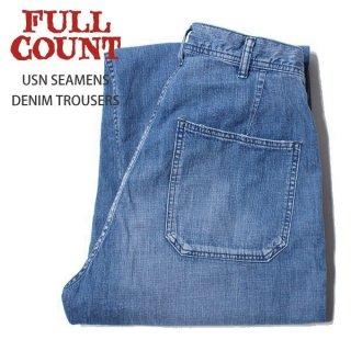 フルカウント FULLCOUNT USN SEAMENS DENIM TROUSERS デニムトラウザーズ 1309HW-1