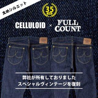 【先行予約商品】セルロイド35周年記念モデル・限定 セルロイド×フルカウント WW2 大戦モデル 太め 35TH0105 FULLCOUNT