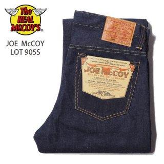 ザ リアルマッコイズ ジョーマッコイ JOE McCOY LOT 905S スタンダードモデル デニムパンツ ジーンズ MP13905 THE REAL McCOY'S