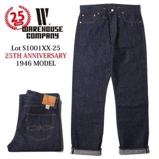 【6月より順次発送予定】ウエアハウス 25周年記念モデル ジーンズ ジーパン デニムパンツ Lot S1001XX-25 25TH ANNIVERSARY 1946 MODEL WAREHOUSE
