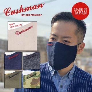 【日時指定不可】【スマートレター・送料180円】クッシュマン オリジナル 日本製 大人用マスク 厚手モデル 刺繍入り 洗える MASK CUSHMAN