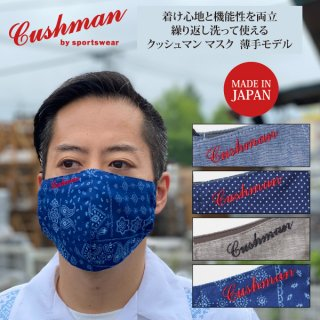 【日時指定不可】【スマートレター・送料180円】クッシュマン オリジナル 日本製 大人用マスク 薄手モデル 刺繍入り 洗える MASK CUSHMAN