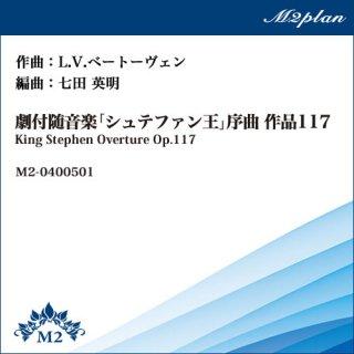 劇付随音楽「シュテファン王」序曲 作品117 King Stephen Overture Op117