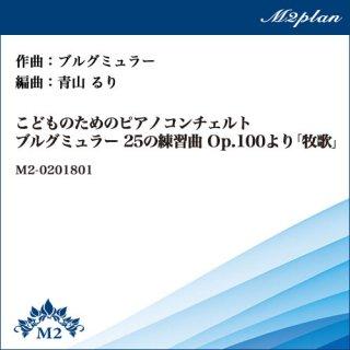 牧歌(ブルグミュラー 25の練習曲 Op.100)