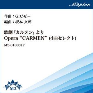 """歌劇「カルメン」より Opera"""" CARMEN """"(4曲セレクト)"""