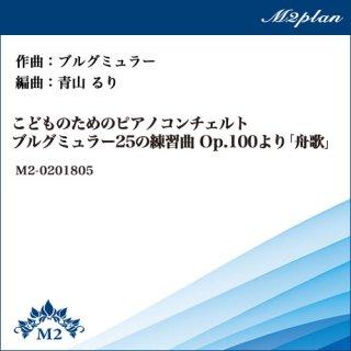 舟歌(ブルグミュラー25の練習曲Op.100より)