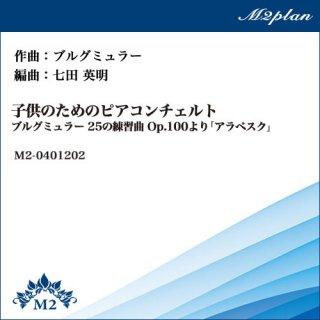 アラベスク(ブルグミュラー25の練習曲Op.100より)