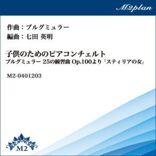 シュタイヤー舞曲(スティリアの女)/ブルグミュラー25の練習曲より/ピアノ+オーケストラ