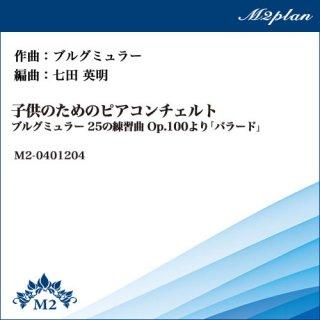 バラード(ブルグミュラー25の練習曲Op.100より)