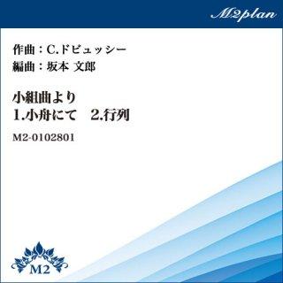 小組曲より小舟にて〜行列/木管8重奏